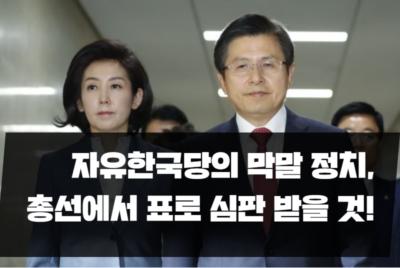[논평] 자유한국당의 막말 정치, 총선에서 표로 심판받을 것