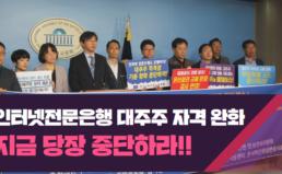 [공동기자회견및성명] 인터넷전문은행 대주주 자격 완화 추진 규탄