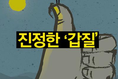[논평] '임기제공무원 재계약' 甲질 논란, 文정부 '비정규직 제로' 선언 무색!