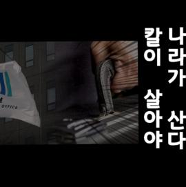 [칼럼] 칼이 살아야 나라도 산다/정지웅 시민입법위원