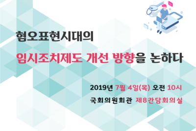 [토론회] 임시조치제도 개선 정책토론회 개최 안내