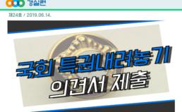 [2019-24호] 국회의 잘못된 관행과 제도 바로잡아야 한다!!