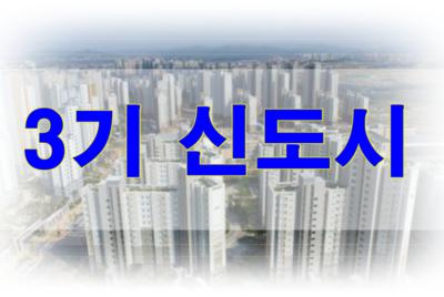 [공동기자회견] 박남춘 시장의 검단신도시 활성화 대책마련 촉구 공동기자회견