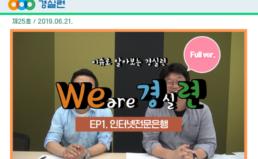 [2019-25호] We are 경실련 1회, 지금부터 시작합니다!