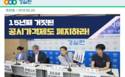 [2019-26호] 15년째 거짓된 공시가격제도 폐지하라!