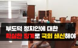 [논평] 부도덕 정치인에 대한 징계로 국회 쇄신해야