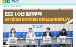 [2019-27호] 판교 10년 임대주택, 공기업과 민간업자 이익수단이었나?