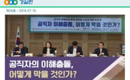 [2019-29호] 공직자의 이해충돌, 어떻게 막을 것인가?