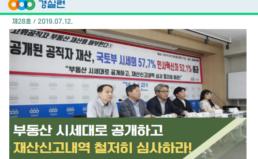 [2019-28호] 고위공직자 부동산 재산, 시세대로 공개하라!