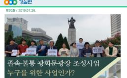 [2019-30호] 졸속·불통 광화문광장 조성사업, 누구를 위한 사업인가?