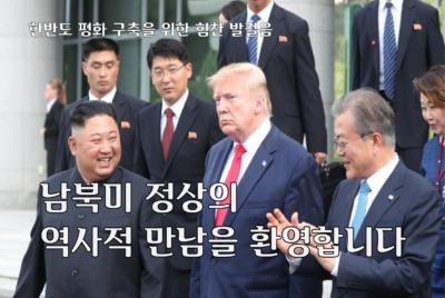 [논평] 남북미 정상의 역사적 만남을 환영한다
