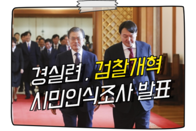 [설문조사] 경실련, 검찰개혁에 대한 시민인식조사 발표