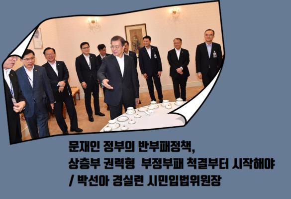 """[칼럼] 문재인 정부의 '성공키워드', 반부패정책이 """"성공""""하려면 (박선아 교수)"""