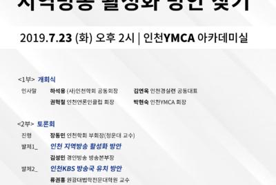 [보도자료] 인천시민 방송주권 및 지역방송 활성화방안 찾기 토론회