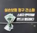 [성명] 소비자 편익 제고를 위한 실손보험 청구간소화 법안 통과가 시급하다!
