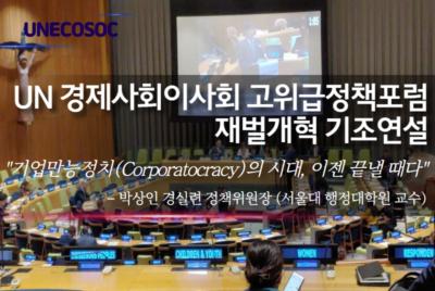 """[성명] 유엔 경제사회이사회 """"재벌개혁"""" 기조연설"""