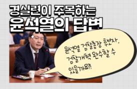 [인포그래픽] 윤석열 후보자, 검찰개혁의 적임자일까요?