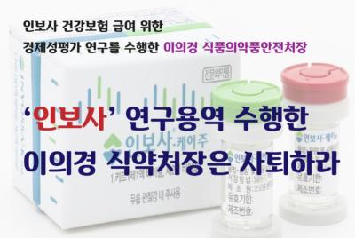 [논평] '인보사' 건강보험 등재 연구용역을 수행한  이의경 식약처장은 사퇴하라!