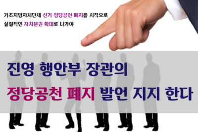 [성명] 진영 행안부 장관의 정당공천 폐지 발언 지지 한다