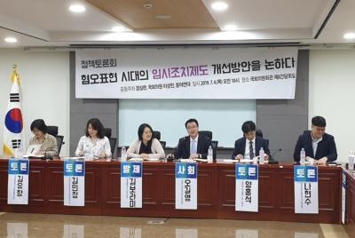 [토론회] '혐오표현 시대의 임시조치제도 개선방안을 논하다'