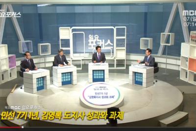 2019년 7월7일 방송 목포mbc[일요포커스] 민선7기 1년, 김영록지사 성과와 과제