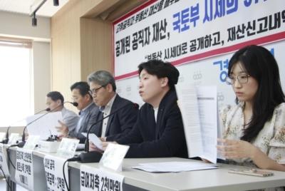 [기자회견] 공직자 공개재산, 시세의 국토부 57.7%·인사혁신처 52.1%에 불과