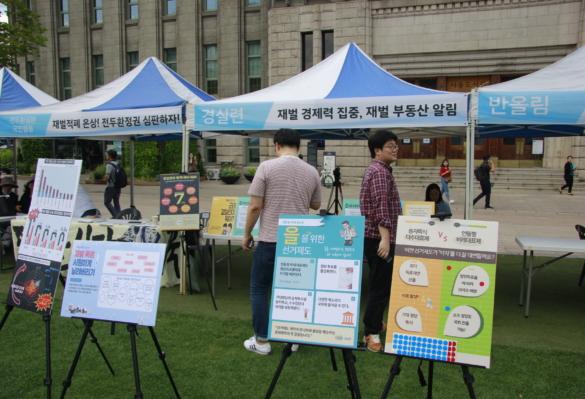[2019 재벌개혁] 재벌체제 개혁을 위한 을들의 만민공동회
