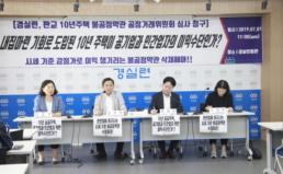 [2019 부동산개혁] 무주택서민 내쫓는 10년 임대주택 불공정계약은 무효이다