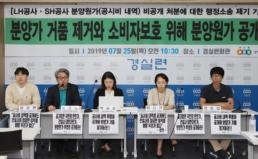 [기자회견]  LH·SH 상대 분양원가 공개 행정소송 제기