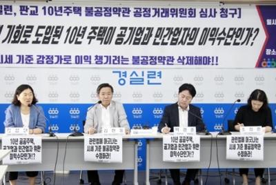 [기자회견] 10년 임대주택 불공정약관 공정위 심사청구