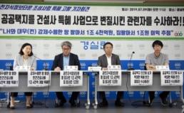 [기자회견] 과천지식정보타운 조성사업 특혜 고발