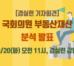 [취재요청] 국회의원 부동산재산 분석발표(8/20(화) 오전 11시, 경실련 강당)