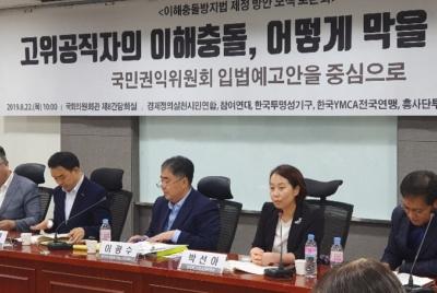 [보도자료] 공직자 이해충돌방지법 제정방안 모색을 위한 토론회 개최