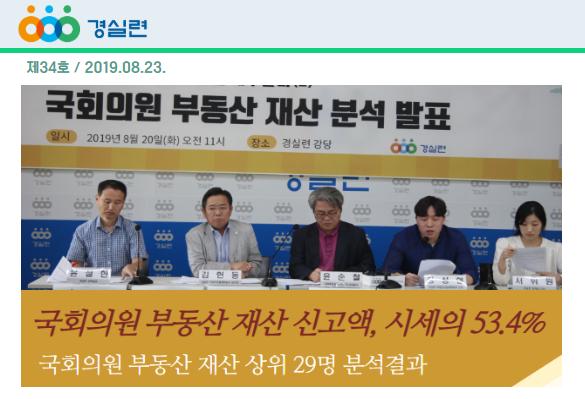 [2019-34호] 국회의원 부동산 재산 신고액, 시세의 53.4%