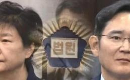 [논평] 사법정의와 국민상식에 부합하는 대법원 판결 환영