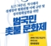 [공지] 아베규탄 및 정의평화실현을 위한 범국민촛불문화제 (8/15 5시 30분, 대한민국역사박물관 앞 집결)