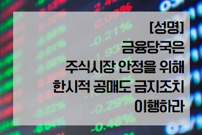 [성명] 금융당국은 주식시장 안정을 위해 한시적 공매도 금지조치를 이행하라