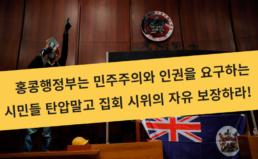 [기자회견] 홍콩 시위 지지 한국 종교, 인권, 시민사회 단체 기자회견