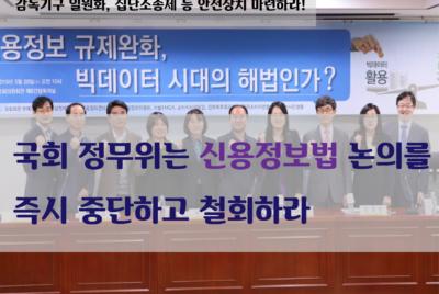 [성명] 국회 정무위는 신용정보법 논의를 즉시 중단하고 철회하라