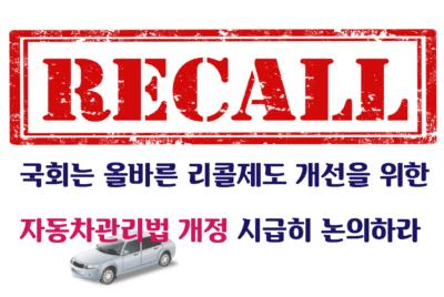 [성명] 국회는 올바른 리콜제도 개선을 위한 자동차관리법 개정 시급히 논의하라