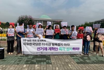 [공동기자회견] 국회 정개특위 즉각 가동 선거제 개혁 촉구 기자회견