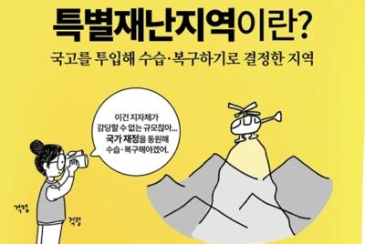 [논평] '적수사태 국비확보' 실패한 朴시장, 여야와 '특별재난지역' 요구해야!