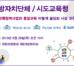 [토론회] 지방자치단체·시도교육청의 남북교류협력사업과 통일교육 어떻게 활성화 시킬 것인가?