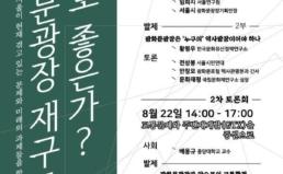 [토론회] 광화문광장 재구조화, 이대로 좋은가?