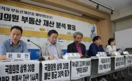 [기자회견] 국회의원 부동산 재산 분석발표