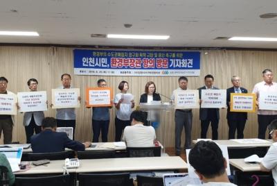 수도권매립지 영구화 획책 중단 촉구 환경부장관 항의방문 기자회견