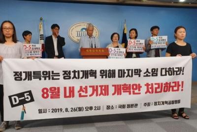 [기자회견] 정개특위는 8월 내에 선거제 개혁안 즉각 처리하라!
