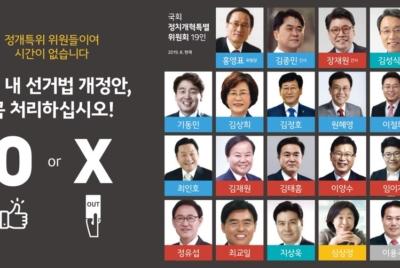 [참여요청] 선거제 개혁안 처리 촉구 온라인시민행동