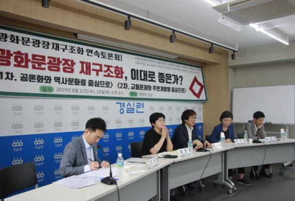 [시사포커스(2)] 광화문광장 재구조화 사업,  왜 중단해야 하는가?