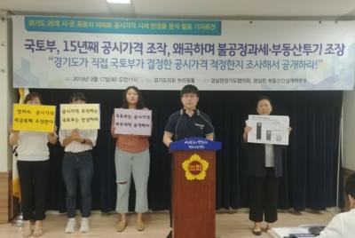[기자회견] 경기도 표준지 아파트 67개 단지 과표 분석 결과 발표